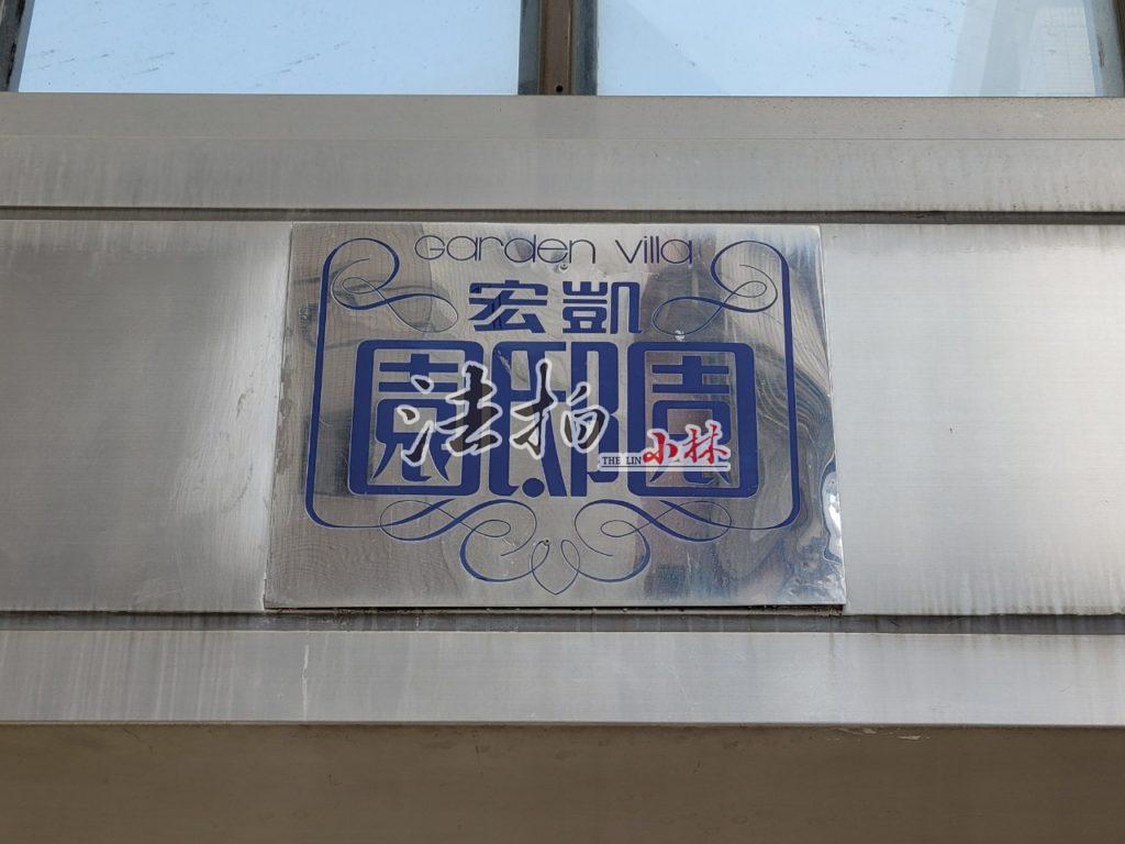 【台中西屯】寧漢街|宏凱園邸園.面中庭花園兩房