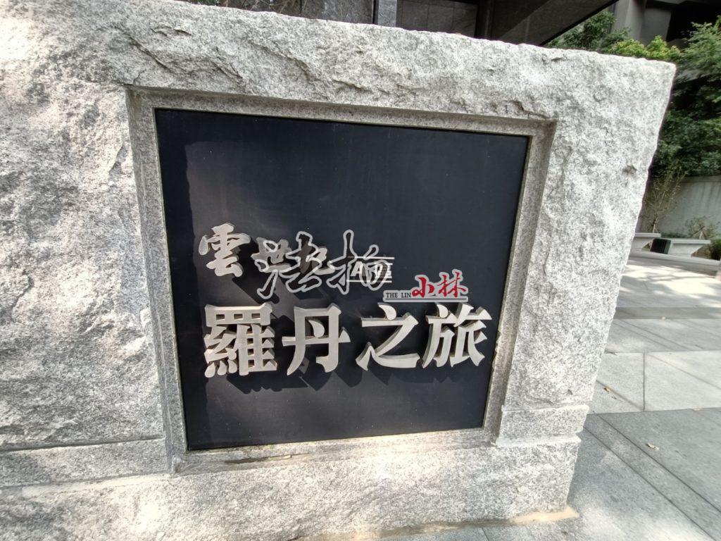 【台中西屯】西屯路三段|太子雲世紀羅丹之旅.高樓層邊間四房雙平面車位