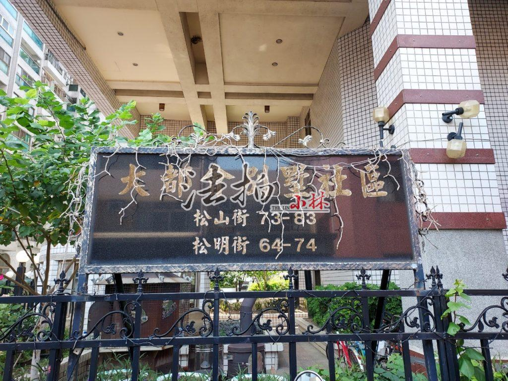 【台中北屯】松明街 大都會別墅.無限視野大三房